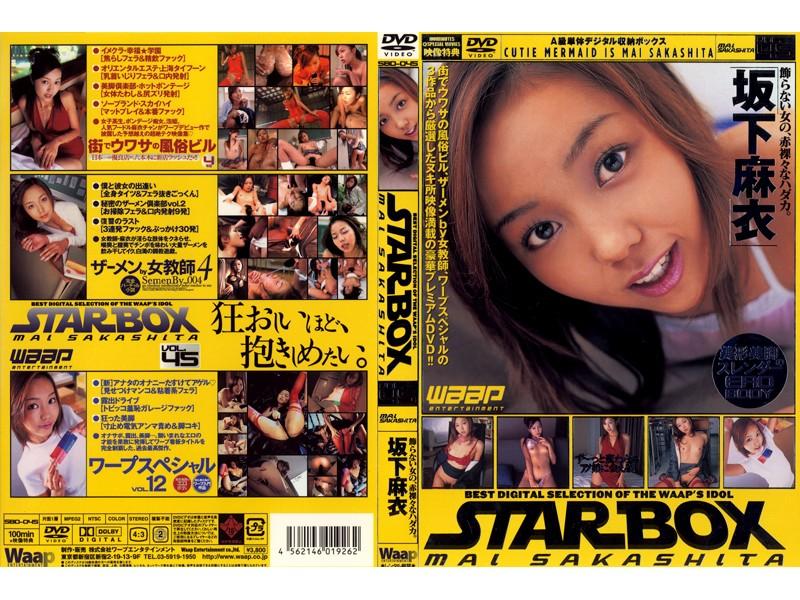 STAR BOX 坂下麻衣