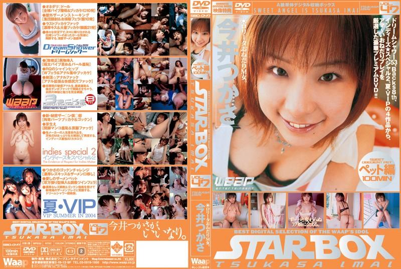 野外にて、ロリのアイドル、今井つかさ出演の露出無料美少女動画像。STAR BOX 今井つかさ ペット編