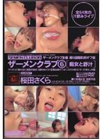 ザーメンクラブ6[痴女と野汁] 桜田さくら