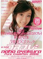 (2und006)[UND-006] コスプレ+ 彩倉なほ ダウンロード