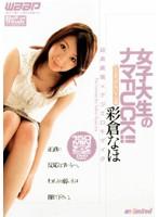 (2und008)[UND-008] 女子大生のナマFUCK!! 彩倉なほ ダウンロード
