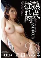 (2warc00001)[WARC-001] 熟成揺れ肉GLAMOROUS 篠田あゆみ ダウンロード