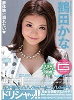 「ドリシャッ!! 鶴田かな」のパッケージ画像