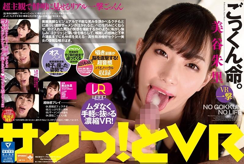 美脚の美女、美谷朱里出演の主観無料動画像。【VR】ごっくん、命!