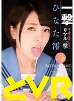 【VR】一撃 ひなた澪 WPSVR-006画像