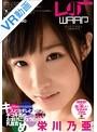 【VR】キスとヨダレと手コキ責め、おまけにフェラと乳首責め ver女子校生 栄川乃亜