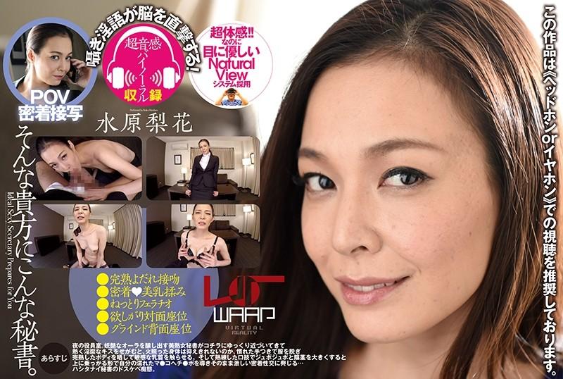 秘書、水原梨花出演のキス無料動画像。【VR】そんな貴方に…こんな秘書!