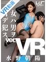 【VR】女ハ男ヲ目デ犯ス。ver.VR 水野朝陽