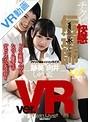 【VR】チクビ快感伝道師 Ver.悪友JKダブル責め
