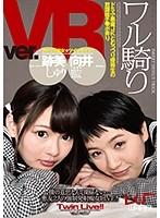 (2wpvr00029)[WPVR-029] 【VR】ワル騎り ダウンロード