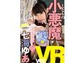 【VR】となりの小悪魔ちゃん 七海ゆあ No.1