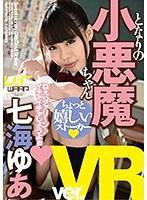 【VR】となりの小悪魔ちゃん 七海ゆあ ダウンロード