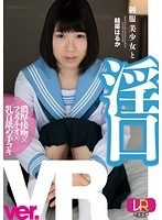 【VR】制服美少女と淫口 ver.VR 結菜はるか ダウンロード