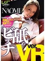 【VR】舐めビッチ NAOMI ダウンロード