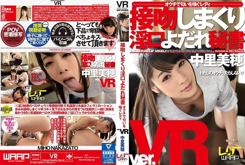 【VR】接吻しまくり淫口よだれ秘書 中里美穂