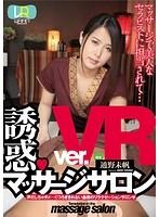 【VR】誘惑・マッサージサロン ver.VR 通野未帆