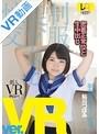 【VR】制服美少女と性交 ver.VR 鮎川つぼみ