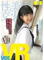 【VR】制服美少女と性交 ver.VR あまね弥生 ダウンロード