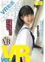 【VR】制服美少女と性交 ver.VR あまね弥生