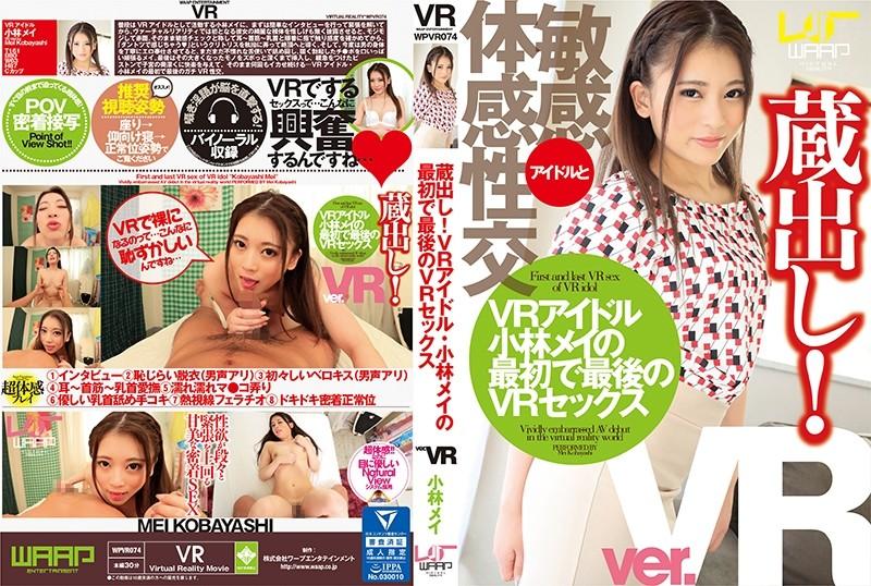 【VR】蔵出し!VRアイドル・小林メイの最初で最後のVRセックス