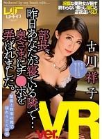【VR】部長、昨日あなたが寝ている隣で…奥さまにチ●ポを弄ばれました。 古川祥子 ダウンロード