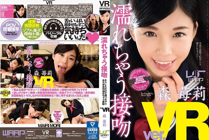 【VR】濡れちゃう接吻 森苺莉