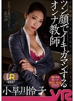 【VR】ツン顔でイキガマンするオンナ教師 小早川怜子