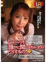 【VR】シィ?ッ!! 誰かに聞こえちゃったらどうするのっ 花咲いあん WPVR-157画像