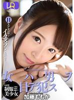 【VR】女ハ男ヲ目デ犯ス ver.制服美少女 加藤ももか WPVR-178画像