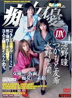 「痴」女優 DX