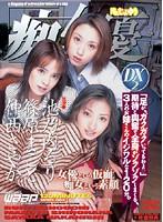 「痴」女優 DX 2