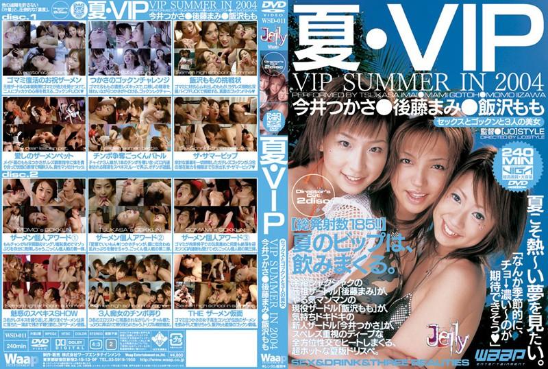 夏・VIP