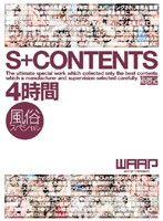 (2wsp005)[WSP-005] S+CONTENTS 4時間 風俗スペシャル ダウンロード