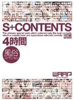 S+CONTENTS 4時間 風俗スペシャル ダウンロード