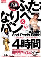 S+CONTENTS 4時間 ふたなり&ペニバンSP ダウンロード