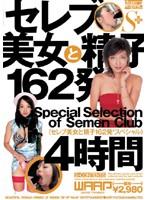 S+CONTENTS 4時間 セレブ美女と精子162発SP ダウンロード