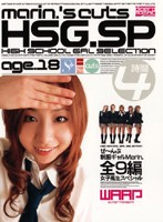 (2wsp026)[WSP-026] S+CONTENTS 4時間 制服ギャル×女子校生SP Marin. ダウンロード