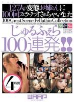 じゅるふぇら100連発!!4時間 ダウンロード