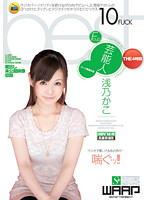 (2wsp00088)[WSP-088] 芸能人・浅乃かこベスト 4時間 ダウンロード