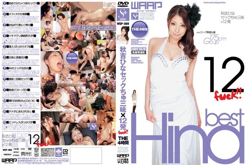 [WSP-089] 秋吉ひなセックちゅ三昧×12発 fuck!! THE4時間