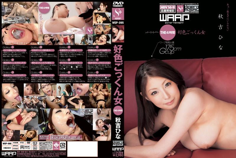 [WSP-095] 好色ごっくん女 THE4時間 秋吉ひな