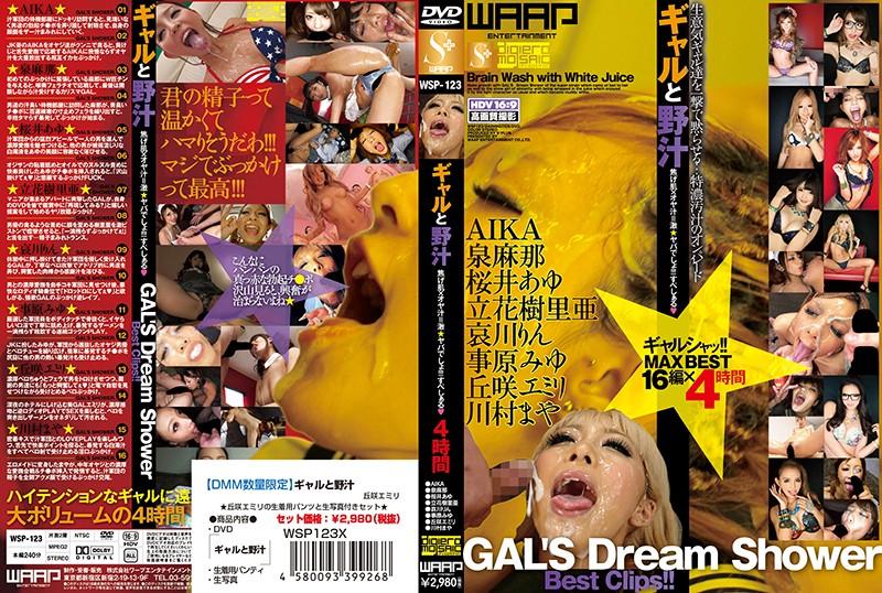 ギャル、AIKA出演のぶっかけ無料動画像。ギャルと野汁