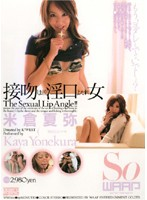 (2wss002)[WSS-002] 接吻しまくり淫口よだれ女 米倉夏弥 ダウンロード