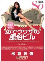 (2wss009)[WSS-009] 街でウワサの風俗ビル in GINZA 米倉夏弥 ダウンロード