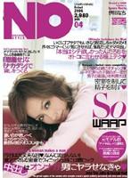 ND.style[ナカダシ・スタイル] 伊川なち ダウンロード