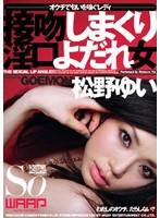 (2wss025)[WSS-025] 接吻しまくり淫口よだれ女 松野ゆい ダウンロード