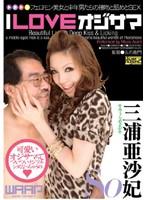 (2wss038)[WSS-038] I Love オジサマ 三浦亜沙妃 ダウンロード