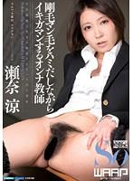 (2wss00129)[WSS-129] 剛毛マン毛をハミだしながらイキガマンするオンナ教師 瀬奈涼 ダウンロード