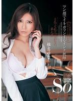 (2wss00207)[WSS-207] ツン顔でイキガマンするオンナ教師 椎名ゆな ダウンロード