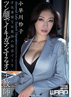 「ツン顔でイキガマンするオンナ教師 小早川怜子」のパッケージ画像